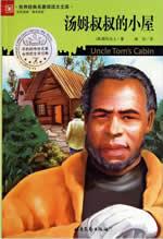 汤姆叔叔的小屋小说