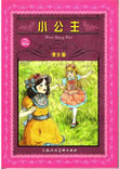 小公主小说