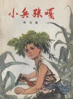 小兵张嘎的故事