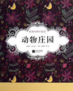 动物庄园中文版