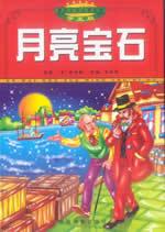 月亮宝石小说