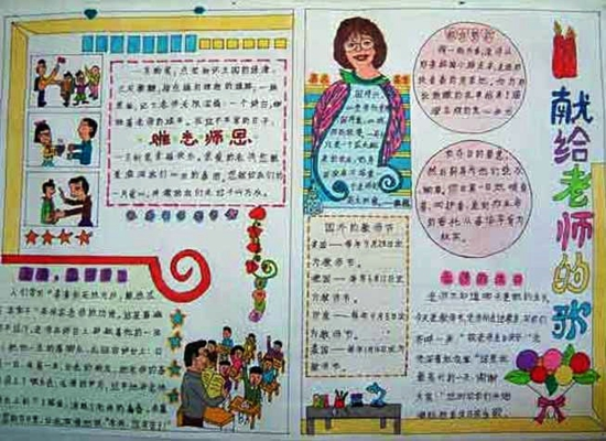 感恩教师节手抄报(1)