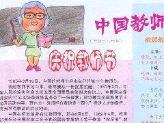 小学生教师节手抄报