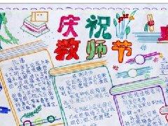 小学生教师节手抄报设计