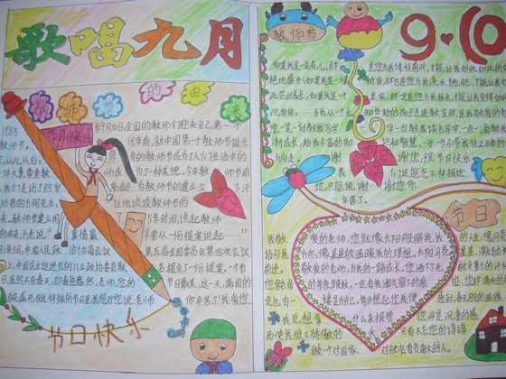 小学生教师节手抄报设计(2)