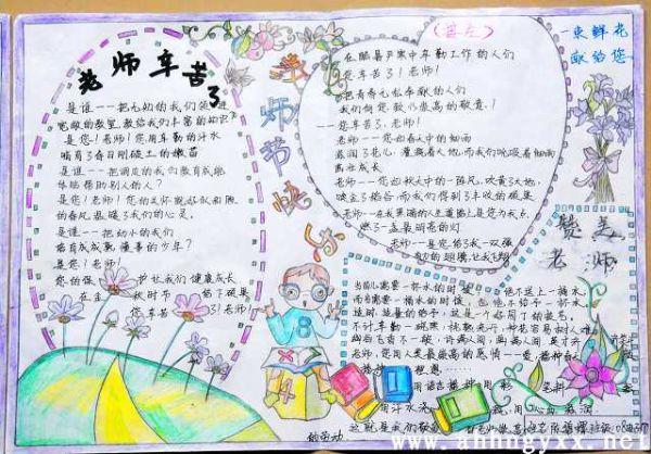 关于关爱的作文400_赞美老师的手抄报大全_教师节手抄报