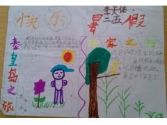 二年级快乐的暑假手抄报