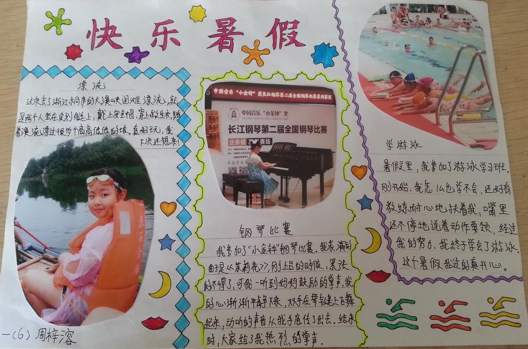 三年级暑假手抄报图片(3)
