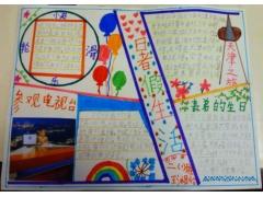 五年级暑假手抄报