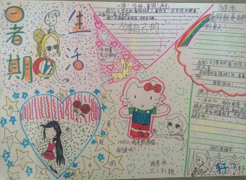 五年级优美句子大全_五年级暑假手抄报(2)_暑假手抄报