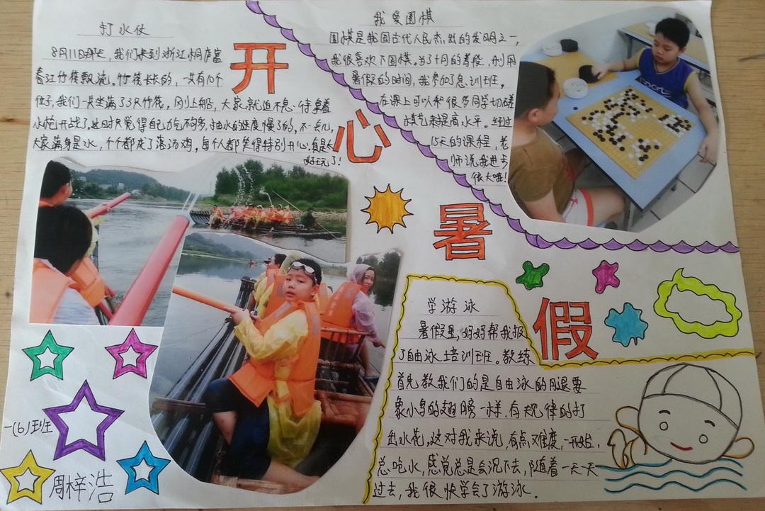 暑假生活手抄报(4)