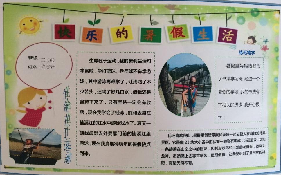 暑假生活手抄报(5)