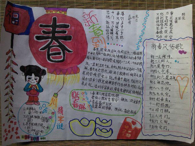 三年级春节手抄报 2图片