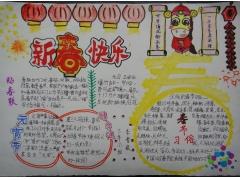 五年级春节手抄报