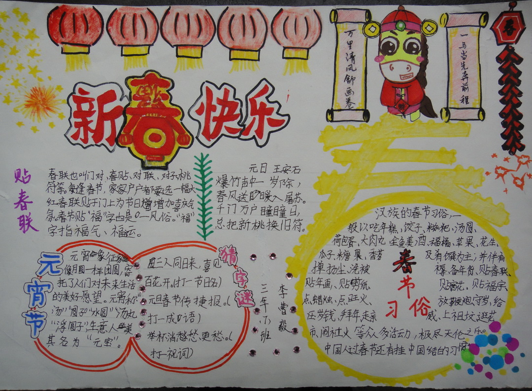 五年级优美句子大全_五年级春节手抄报_春节手抄报