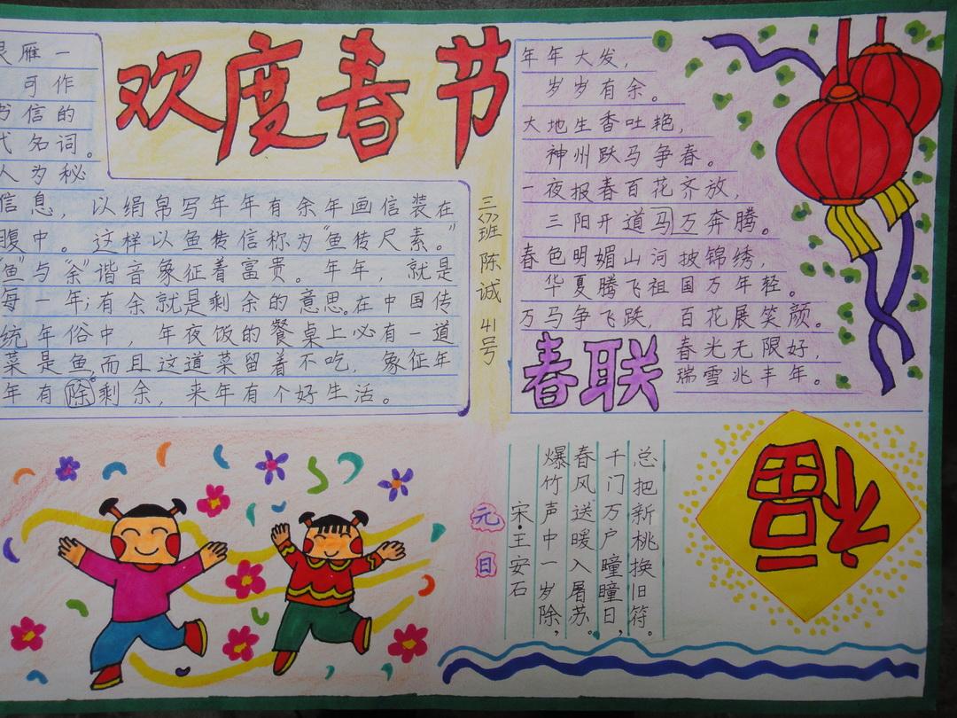 六年级春节手抄报(2)