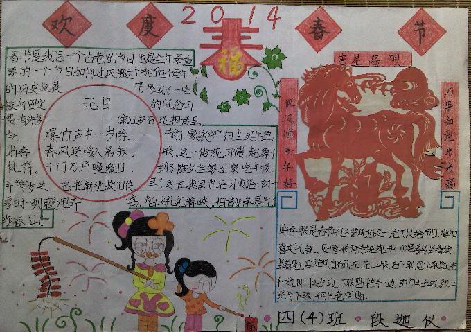 欢度春节手抄报