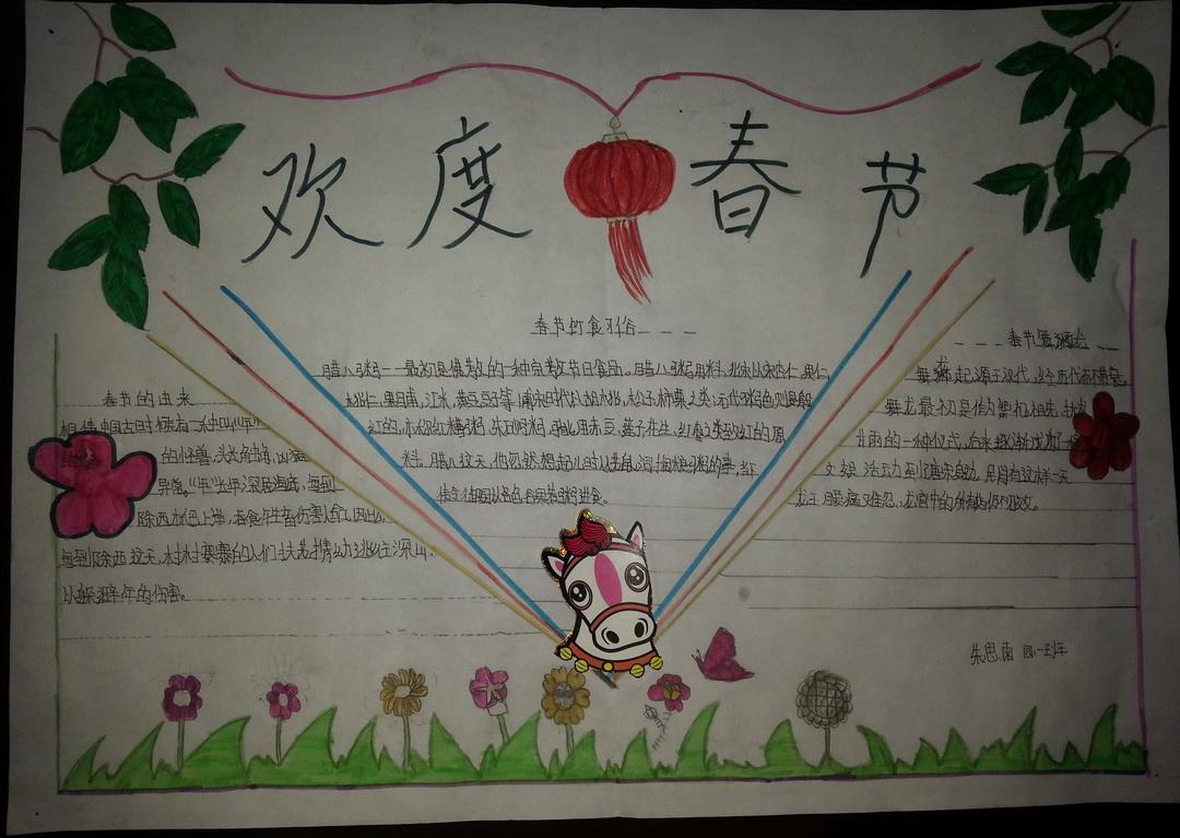 欢度春节手抄报(2)