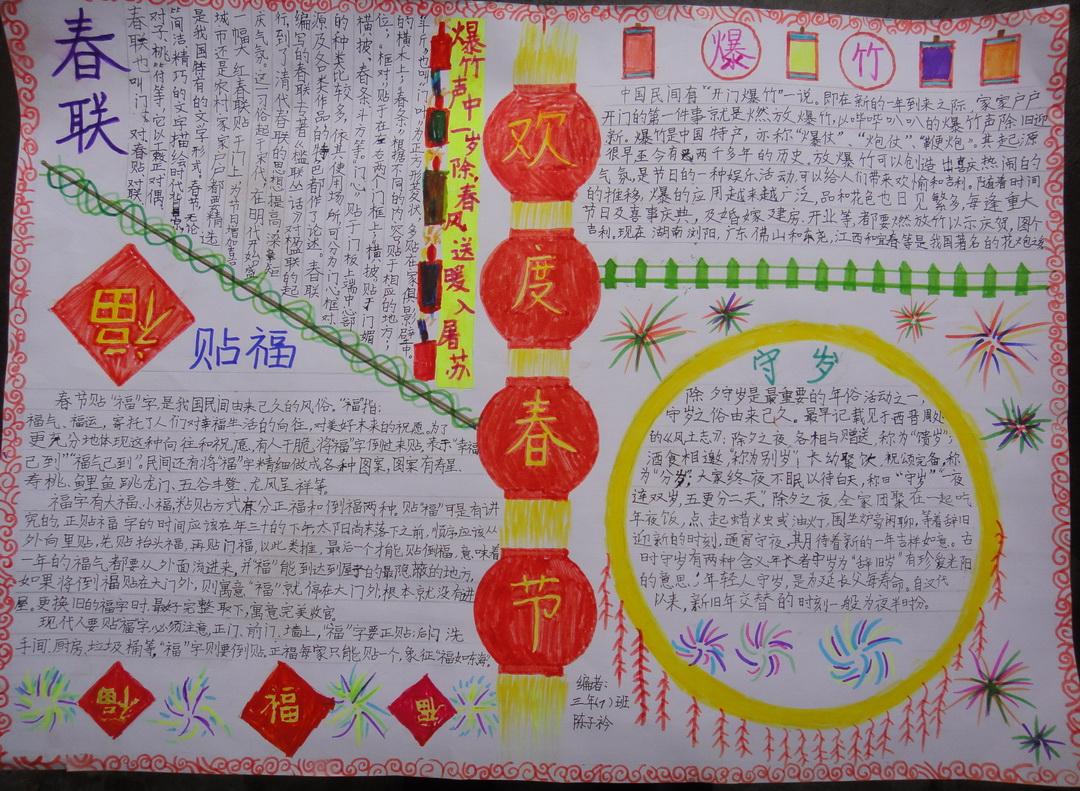 欢度春节手抄报(2)图片