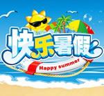 暑假手抄报