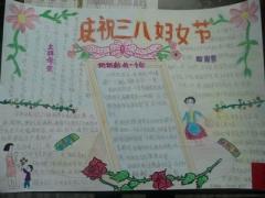 五年级妇女节手抄报图片