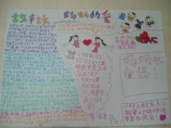 二年级母亲节手抄报图片