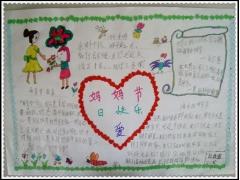 二年级母亲节手抄报图片大全
