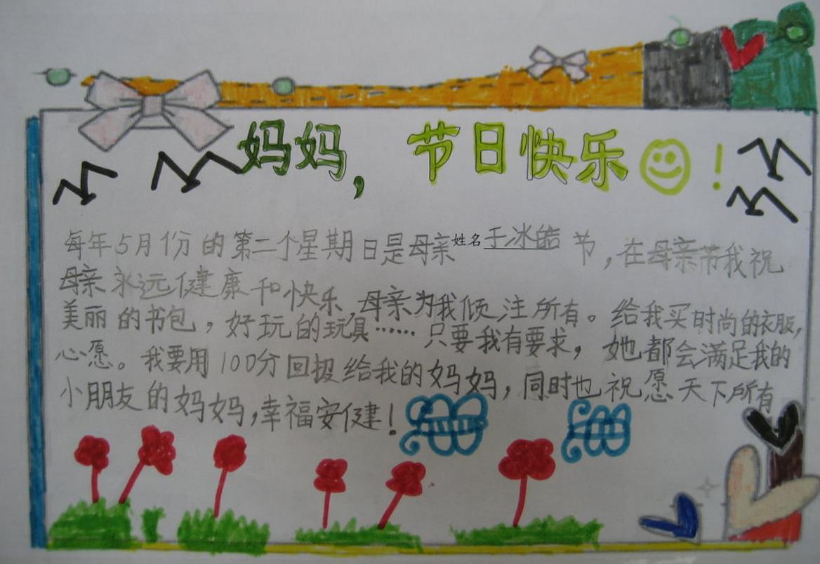 快乐母亲节手抄报图片(2)