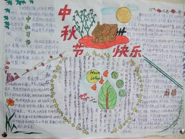 中秋节手抄报图片图片