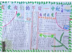 中秋节手抄报图片大全