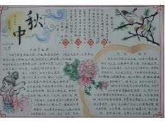 六年级中秋节手抄报图片