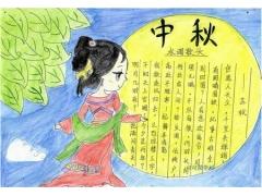 五年级中秋节手抄报图片