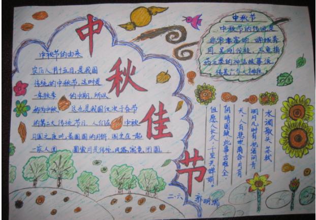 五年级优美句子大全_五年级中秋节手抄报图片_中秋节手抄报