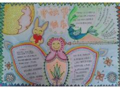 六年级中秋节手抄报