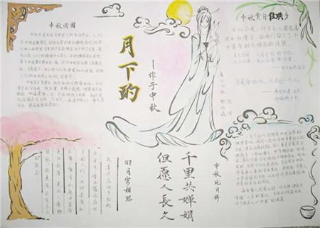 六年级中秋节手抄报(2)