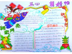 祝福中秋节手抄报图片