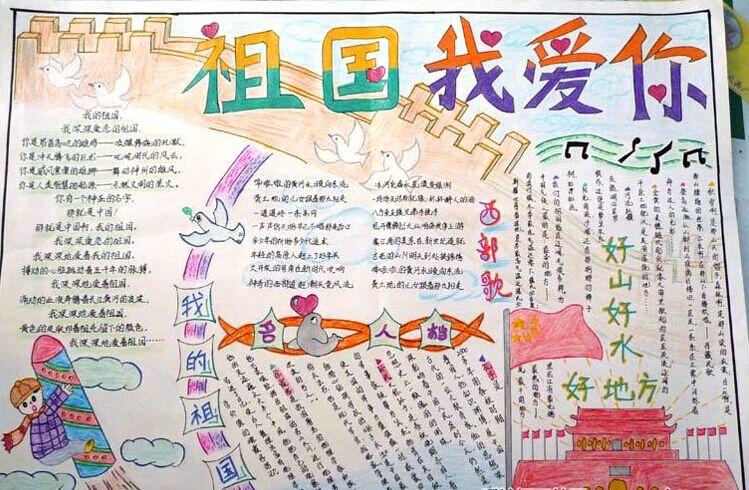 国庆节手抄报图片 3图片