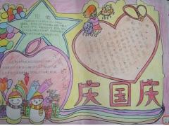 国庆节手抄报版面设计