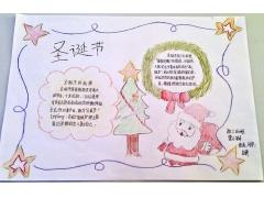三年级圣诞节手抄报
