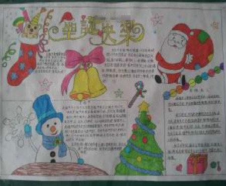 五年级优美句子大全_五年级圣诞节手抄报图片_圣诞节手抄报