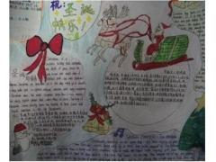 四年级圣诞节手抄报图片