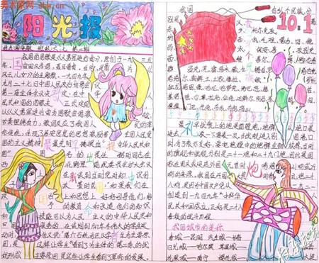 国庆节 手抄报图片