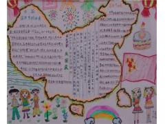 六年级国庆节手抄报