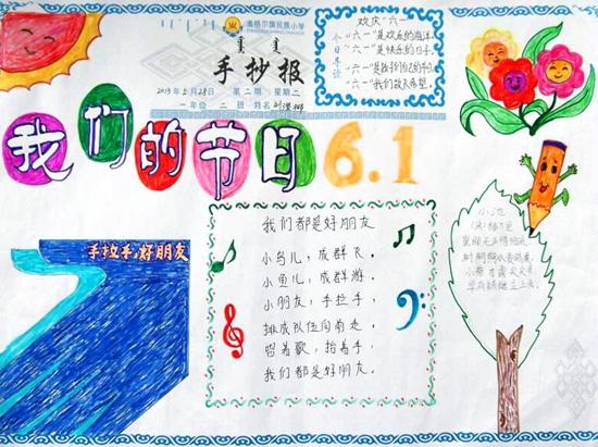 三年级儿童节手抄报 2图片