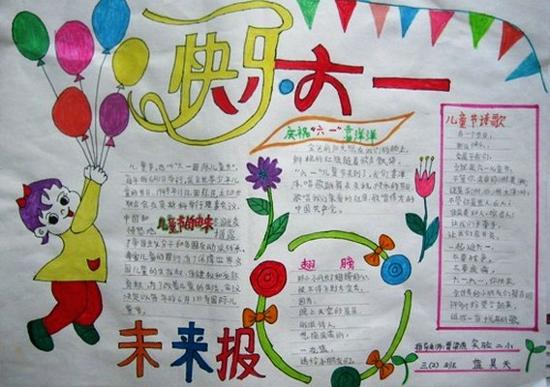 三年级儿童节手抄报图片(2)_六一儿童节手抄报