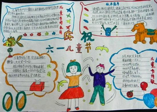 三年级儿童节手抄报图片(2)_六一儿童节手抄报图片