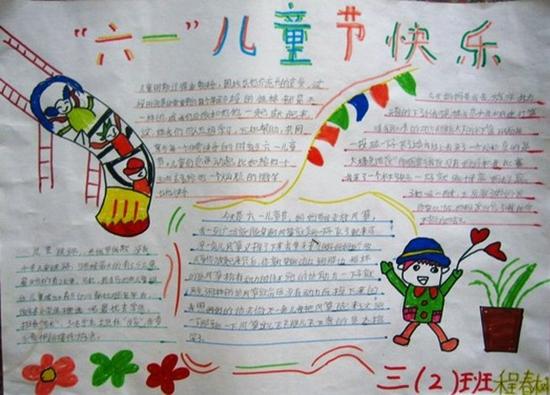 三年级儿童节手抄报图片大全(2)