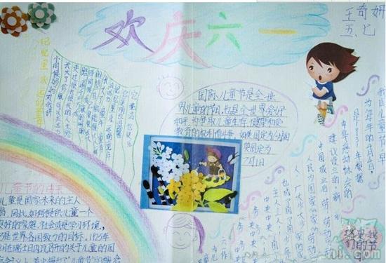 二年级儿童节手抄报图片