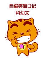 笑猫日记科幻文