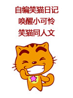笑猫日记之唤醒小可怜